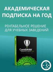 Академическая подписка CorelDRAW