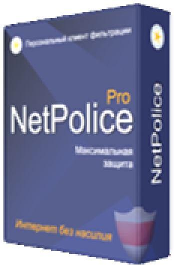 netpolice_pro
