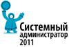 Конкурс «Системный администратор 2011» от компании
